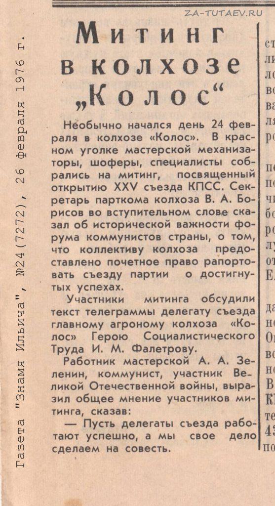 Фалетров И.М