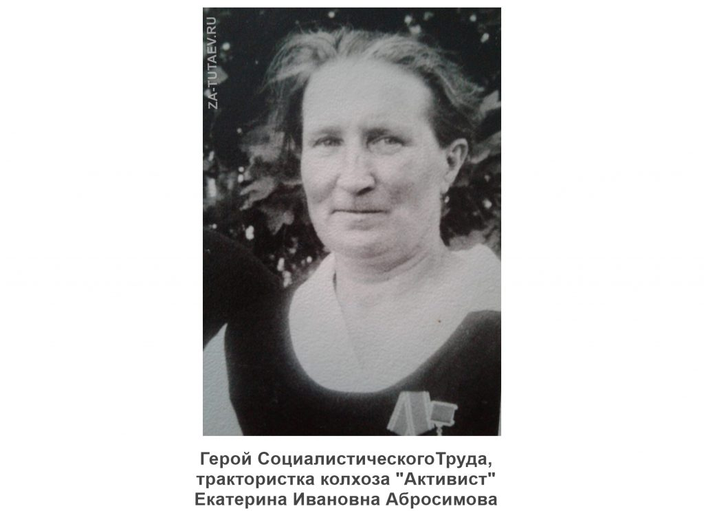 Абросимова Екатерина Ивановна